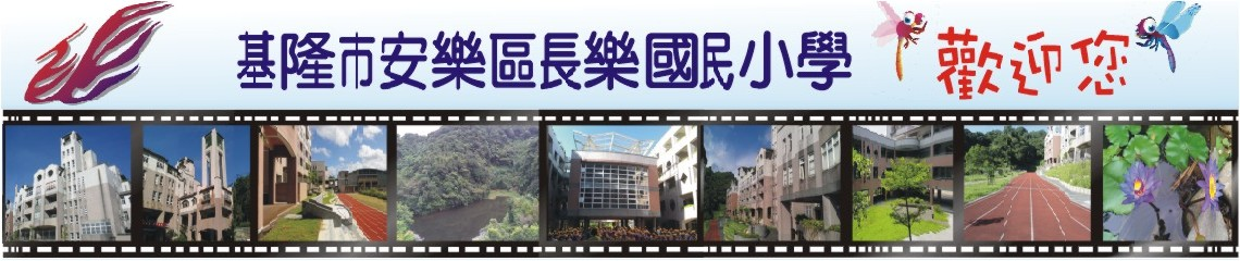 Keelung Chang Le Primary School
